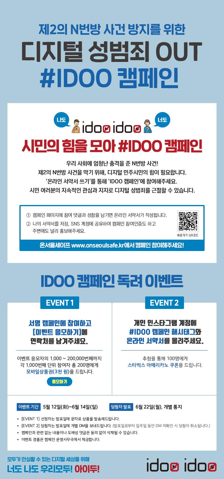 디지털 성범죄 OUT #IDOO 캠페인 독려 이벤트